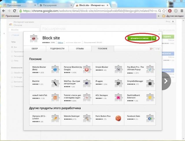 block site chrome step seven