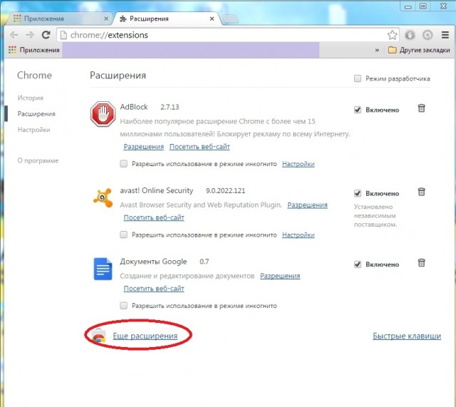 block site chrome step two