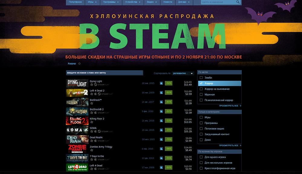 Скидки и распродажи игр Steam на Хеллоуин 2016